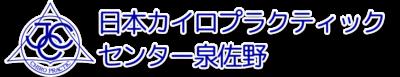 日本カイロプラクティックセンター泉佐野